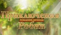Приключения Робин