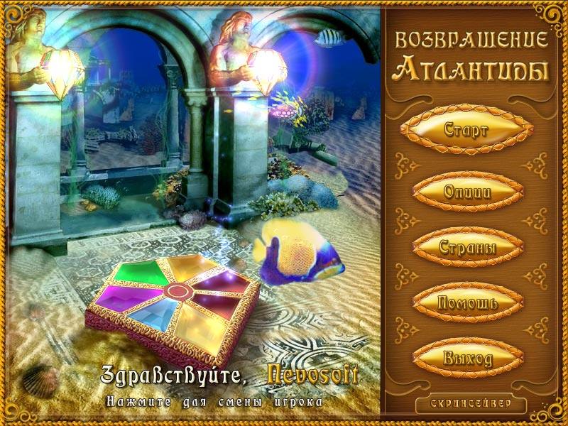 Зов атлантиды полная версия бесплатно, скачать, торрент, игра.