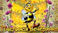 Пчелиная Вечерика