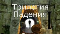 Трилогия падения. Глава 1. Разделение
