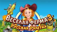 Веселая ферма. Русская рулетка