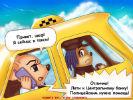 Скриншот Небесное такси 3. Агент специального назначения