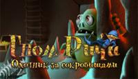 Гном Ричи: охотник за сокровищами
