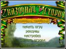 Скриншот Сказочная История