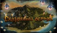 Сказочный остров