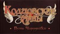 Колдовские тайны. Путь чародейки