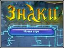 Скриншот Знаки