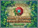 Скриншот Сокровища Монтеcумы