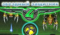 Звездный защитник 4