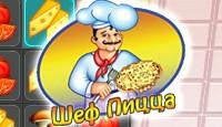 Шеф Пицца