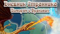 История о драконах
