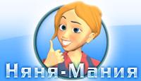Няня-Мания