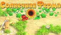 Солнечная Ферма