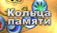 Кольца Памяти