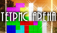 Tetris Arena