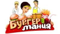 Бургер Мания