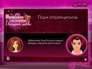 Скриншот Стильные девчонки. История любви