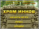 Скриншот Храм Инков